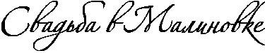 http://x-lines.ru/icp/abW02/000000/0/50/RsvadxbaPvPRmalinovke.png