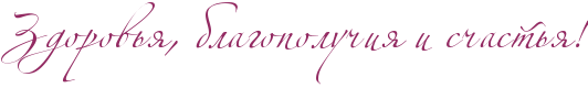 Ольга Михайловна с Днем Рождения! - Страница 2 RzdorovxyIG0PblagopoluCiyPiPsCastxyIG2