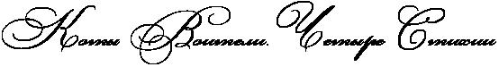 http://x-lines.ru/icp/abW03/000000/0/32/RkotqPRvoiteliIG1PRCetqrePRstihii.png