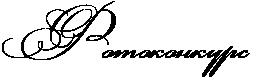 "http://x-lines.ru/icp/abW03/000000/0/36/RfotokonkursP""RmoyPvolSebnayPvesna"".png"