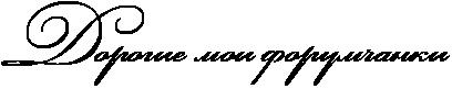 http://x-lines.ru/icp/abW03/000000/0/40/RdorogiePmoiPforumCanki.png
