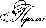 http://x-lines.ru/icp/abW03/000000/0/48/Rprolog.png