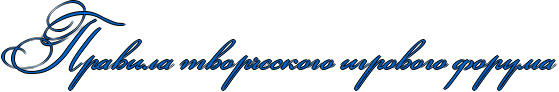 http://x-lines.ru/icp/abW03/0066CC/1/38/RpravilaPtvorCeskogoPigrovogoPforuma.png