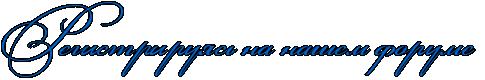 http://x-lines.ru/icp/abW03/0066CC/1/38/RregistriruysxPnaPnaSemPforumeP.png