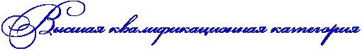 RvqsSayPkvalifikacionnayPkategoriy.png