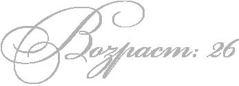 RvozrastID1P26.png