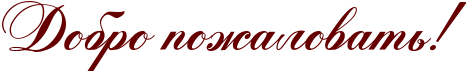 http://x-lines.ru/icp/abW05/660000/0/60/RdobroPpoZalovatxIG2.png
