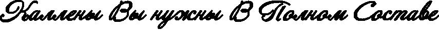 http://x-lines.ru/icp/abW09/000000/1/34/RkallenqPRvqPnuZnqPRvPRpolnomPRsostave.png