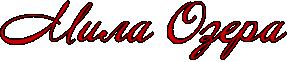 Аватары и подписи - Страница 5 RmilaPRozera