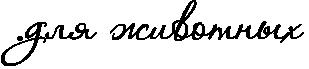 http://x-lines.ru/icp/abW10/000000/0/38/IG1dlyPZivotnqh.png