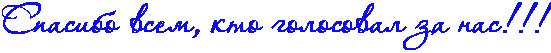 http://x-lines.ru/icp/abW10/0b0bf4/0/28/RspasiboPvsemIG0PktoPgolosovalPzaPnasIG2IG2IG2.png