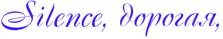 http://x-lines.ru/icp/abW15/411ded/0/38/ESEiElEeEnEcEeIG0PdorogayIG0.png