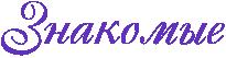 http://x-lines.ru/icp/abW15/6131bd/0/38/Rznakomqe.png