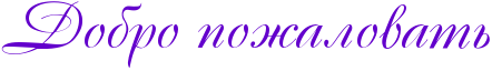 http://x-lines.ru/icp/abW15/6300cc/0/42/RdobroPpoZalovatx.png