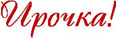 http://x-lines.ru/icp/abW15/cc0000/0/52/RiroCkaIG2.png