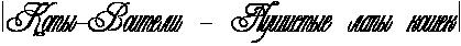 http://x-lines.ru/icp/abW16/000000/0/26/IF3RkotqIF8RvoiteliPIF8PRpuSistqePlapqPkoSekIF3.png
