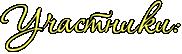 http://x-lines.ru/icp/abW18/ffff66/1/40/RuCastnikiID1.png