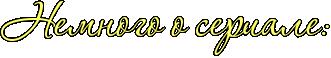 http://x-lines.ru/icp/abW18/ffff66/1/48/RnemnogoPoPserialeID1.png