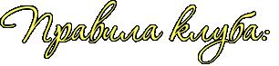 http://x-lines.ru/icp/abW18/ffff66/1/48/RpravilaPklubaID1P.png
