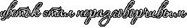 http://x-lines.ru/icp/abW18/fffffd/1/26/cvetokPstalPnerazgovorCivqm.png