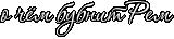 http://x-lines.ru/icp/abW18/fffffd/1/26/oPCjmPbubnitPRrem.png