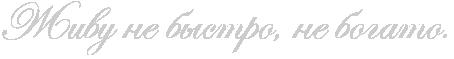 http://x-lines.ru/icp/abW20/cccccc/0/40/RZivuPnePbqstroIG0PnePbogatoIG1.png