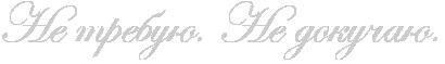 http://x-lines.ru/icp/abW20/cccccc/0/40/RnePtrebuUIG1PRnePdokuCaUIG1.png