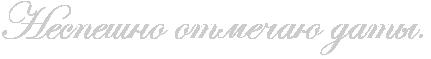 http://x-lines.ru/icp/abW20/cccccc/0/40/RnespeSnoPotmeCaUPdatqIG1.png