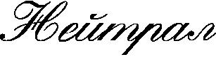 [Русская Мафия]♠Дипломатия♠ RneItral