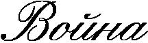 [Русская Мафия]♠Дипломатия♠ RvoIna
