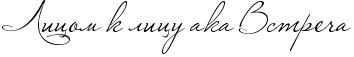 http://x-lines.ru/icp/abW25/000000/0/32/RlicomPkPlicuPEaEkEaPRvstreCa.png