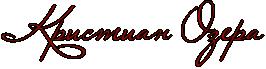 Аватары и подписи - Страница 5 RkristianPRozera