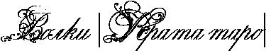 http://x-lines.ru/icp/abW29/000000/0/36/RvolkiPIF3RkrataPtaroIF3.png