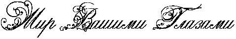 http://x-lines.ru/icp/abW29/000000/0/40/RmirPRvaSimiPRglazami.png