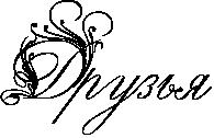 http://x-lines.ru/icp/abW29/000000/0/50/Rdruzxy.png