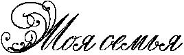 http://x-lines.ru/icp/abW29/000000/0/50/RmoyPsemxy.png