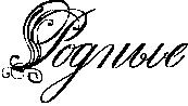 http://x-lines.ru/icp/abW29/000000/0/50/Rrodnqe.png