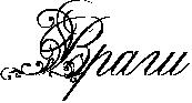 http://x-lines.ru/icp/abW29/000000/0/50/Rvragi.png