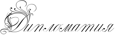 [Русская Мафия]♠Дипломатия♠ Rdiplomatiy