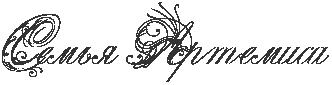 http://x-lines.ru/icp/abW29/333333/0/40/RsemxyPRartemisa.png
