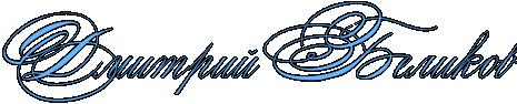 Аватары и подписи - Страница 5 RdmitriIPRbelikov