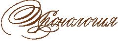 http://x-lines.ru/icp/abW30/6F3C1B/0/38/Rhronologiy.png
