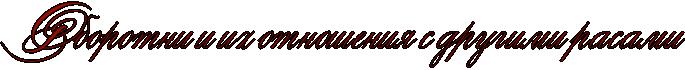 http://x-lines.ru/icp/abW30/940F04/1/34/RoborotniPiPihPotnoSeniyPsPdrugimiPrasami.png