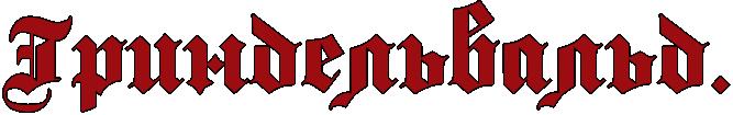 【引用】瑞士。Гриндельвальд。 - 枫林傲然 - .