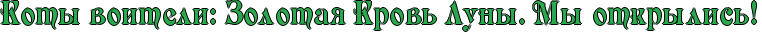 http://x-lines.ru/icp/bcW08/2ba94f/1/24/RkotqPvoiteliID1PRzolotayPRkrovxPRlunqIG1PRmqPotkrqlisxIG2.png
