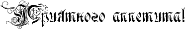 http://x-lines.ru/icp/bcW09/000000/0/28/RpriytnogoPappetitaIG2.png