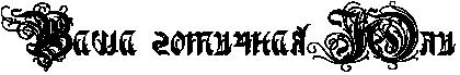 http://x-lines.ru/icp/bcW09/000000/0/30/RvaSaPgotiCnayPRUli.png