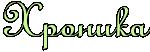 Rhronika.png