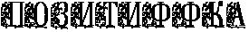 Готовые надписи + GIF и картинки с Winx club!