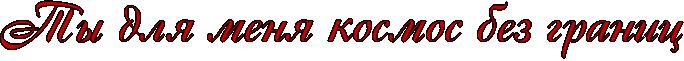 http://x-lines.ru/icp/ghW59/cc0000/1/40/RtqPdlyPmenyPkosmosPbezPgranic.png